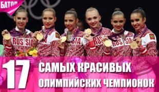 самые красивые олимпийские чемпионки