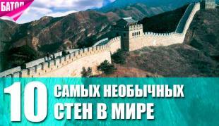 Самые необычные стены в мире