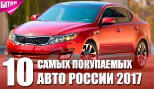 самые покупаемые авто России 2017