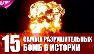 самые разрушительные бомбы, взорванные когда-либо