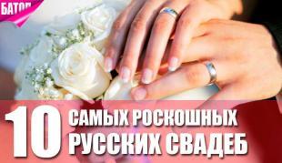 самые роскошные русские свадьбы