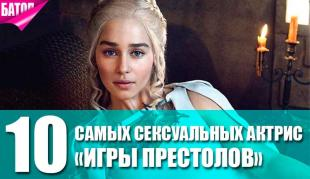 самые сексуальные актрисы игры престолов