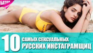 самые сексуальные русские девушки в Instagram