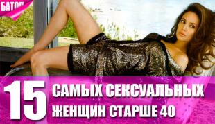 самые сексуальные женщины старше 40