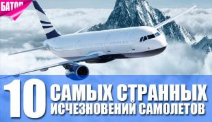 Самые странные исчезновения самолетов