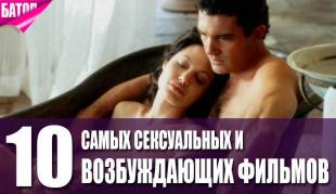самые сексуальные и возбуждающие фильмы