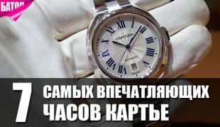 самые роскошные часы картье