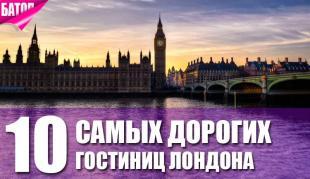 10 самых дорогих гостиничных номеров в Лондоне