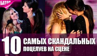 10 самых скандальных поцелуев на сцене