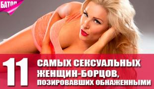 сексуальные женщины-борцы