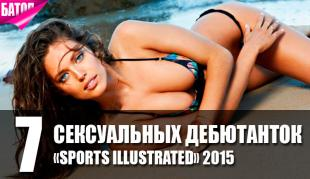 красивые модели sports illustrated