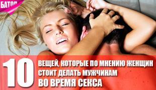 сексуальные действия мужчин