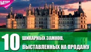 шикарные замки, выставленные на продажу