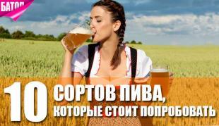 сорта пива, которые стоит непременно попробовать