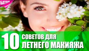 советы для летнего макияжа