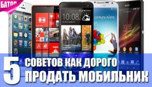 советы как дорого продать мобильник