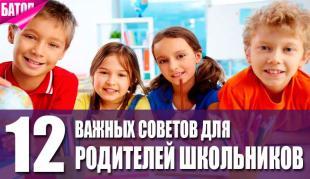 советы для родителей детей школьного возраста