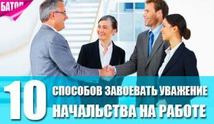способы завоевать уважение начальства на работе
