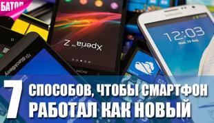 способы, чтобы смартфон работал как новый