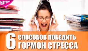 способы победить гормон стресса