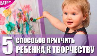 способы приучить ребенка к творчеству