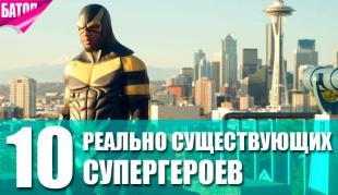 супергерои которые реально существуют