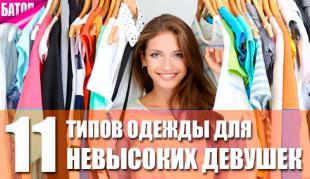 типы одежды для невысоких девушек