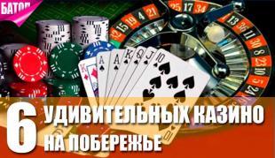 удивительные казино на побережье