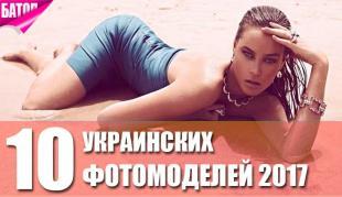 украинские фотомодели 2017