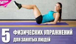 простые, но эффективные физические упражнения для занятых людей