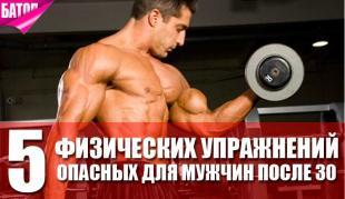 Физические упражнения, которых следует избегать мужчинам после 30
