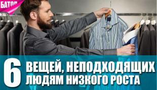 Вещи, которые нельзя носить людям низкого роста
