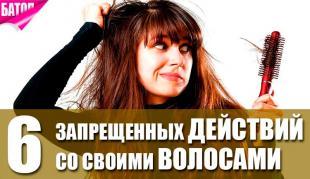 запрещенные действия с волосами