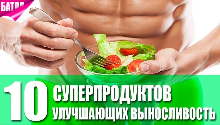 Какие продукты питания употреблять для выносливости