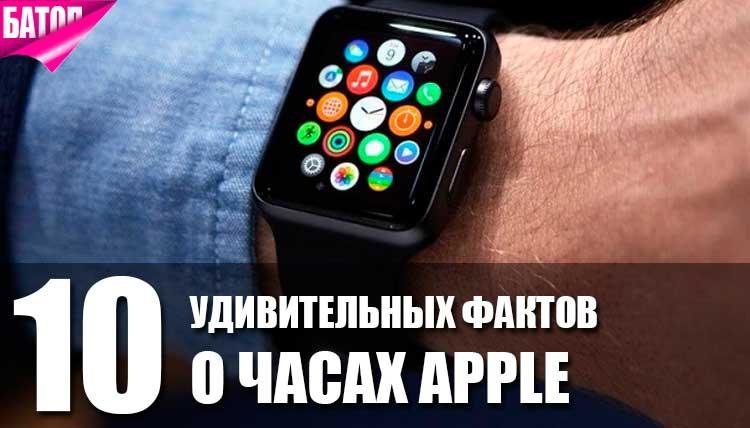удивительные факты о часах Apple