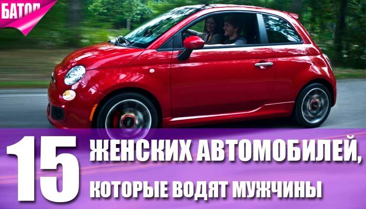 женские автомобили, которые водят мужчины