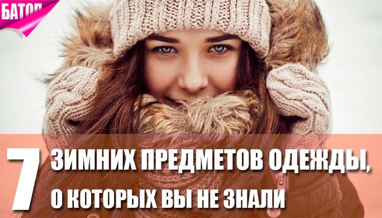 зимние предметы одежды, о которых вы не знали
