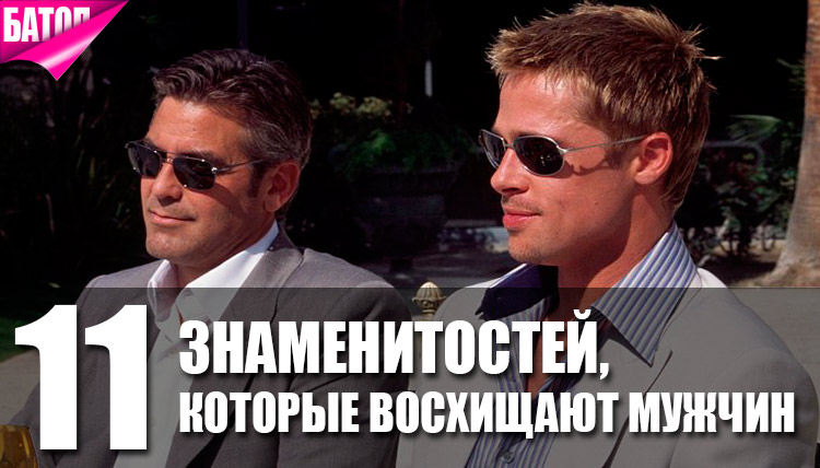 знаменитости восхищающие мужчин